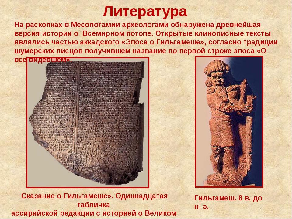 Гильгамеш. 8 в. до н. э. На раскопках в Месопотамии археологами обнаружена др...