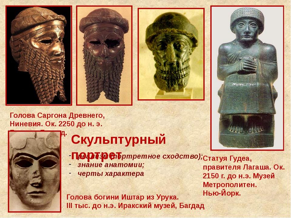 Голова Саргона Древнего, Ниневия. Ок. 2250 до н. э. Бронза. Багдад. Статуя Гу...