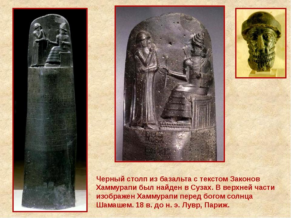 Черный столп из базальта с текстом Законов Хаммурапи был найден в Сузах. В ве...