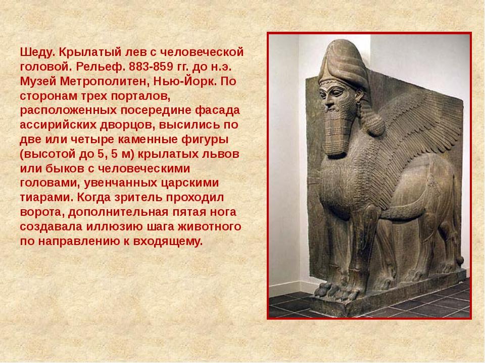 Шеду. Крылатый лев с человеческой головой. Рельеф. 883-859 гг. до н.э. Музей...