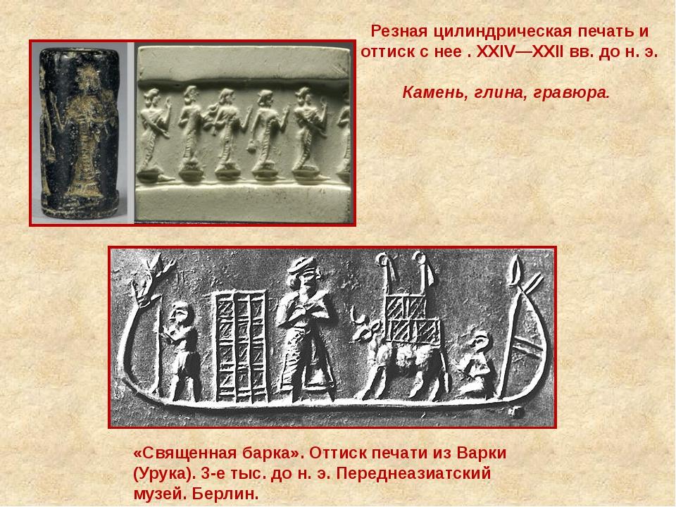 «Священная барка». Оттиск печати из Варки (Урука). 3-е тыс. до н. э. Переднеа...