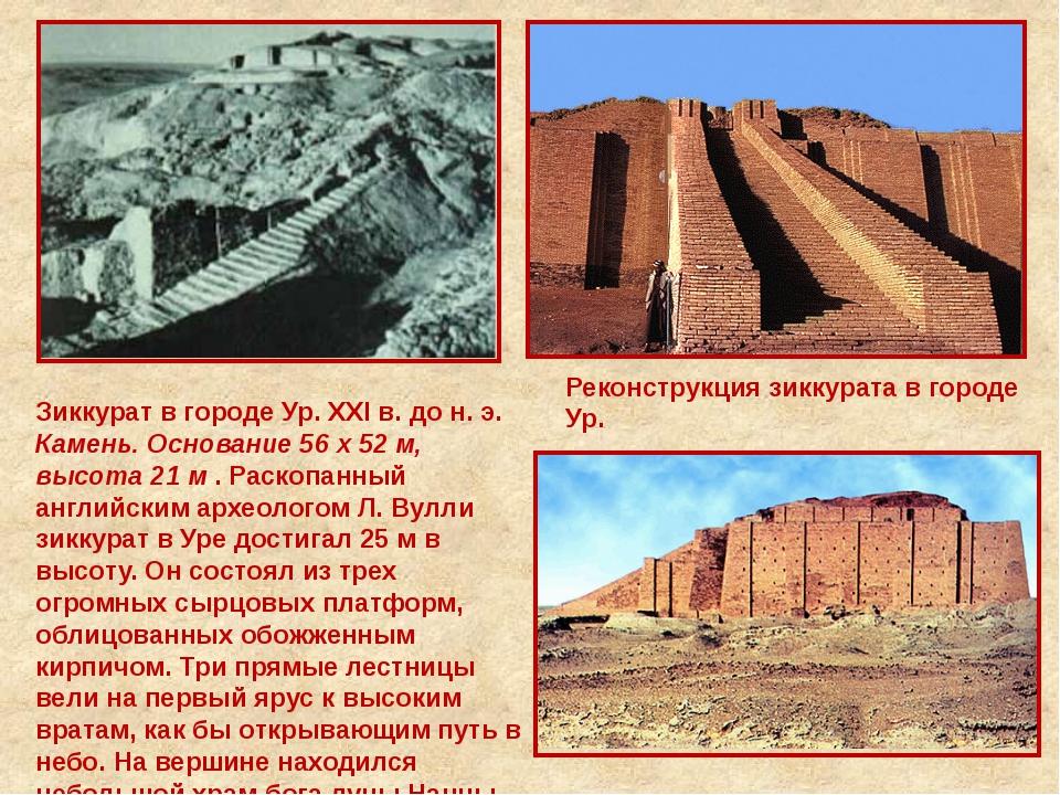 Зиккурат в городе Ур. XXI в. до н. э. Камень. Основание 56 х 52 м, высота 21...