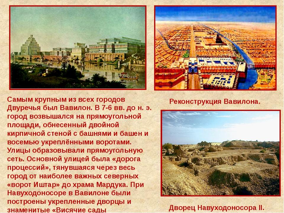 Дворец Навуходоносора II. Реконструкция Вавилона. Самым крупным из всех город...