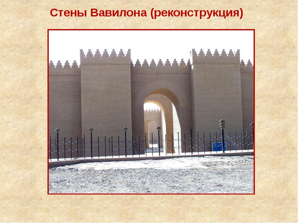 Стены Вавилона (реконструкция)