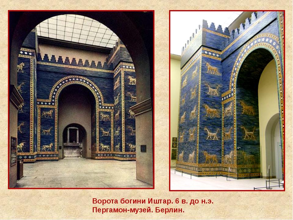Ворота богини Иштар. 6 в. до н.э. Пергамон-музей. Берлин.