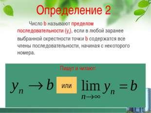Определение 2 Число b называют пределом последовательности (уn), если в любой