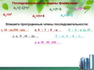 Последовательности заданы формулами: an=(-1)nn2 an=n4 an=n+4 an=-n-2 an=2n-5