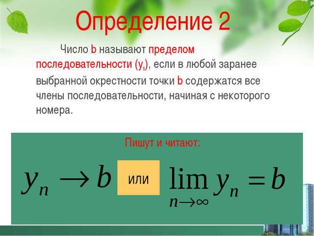 Определение 2 Число b называют пределом последовательности (уn), если в любой...