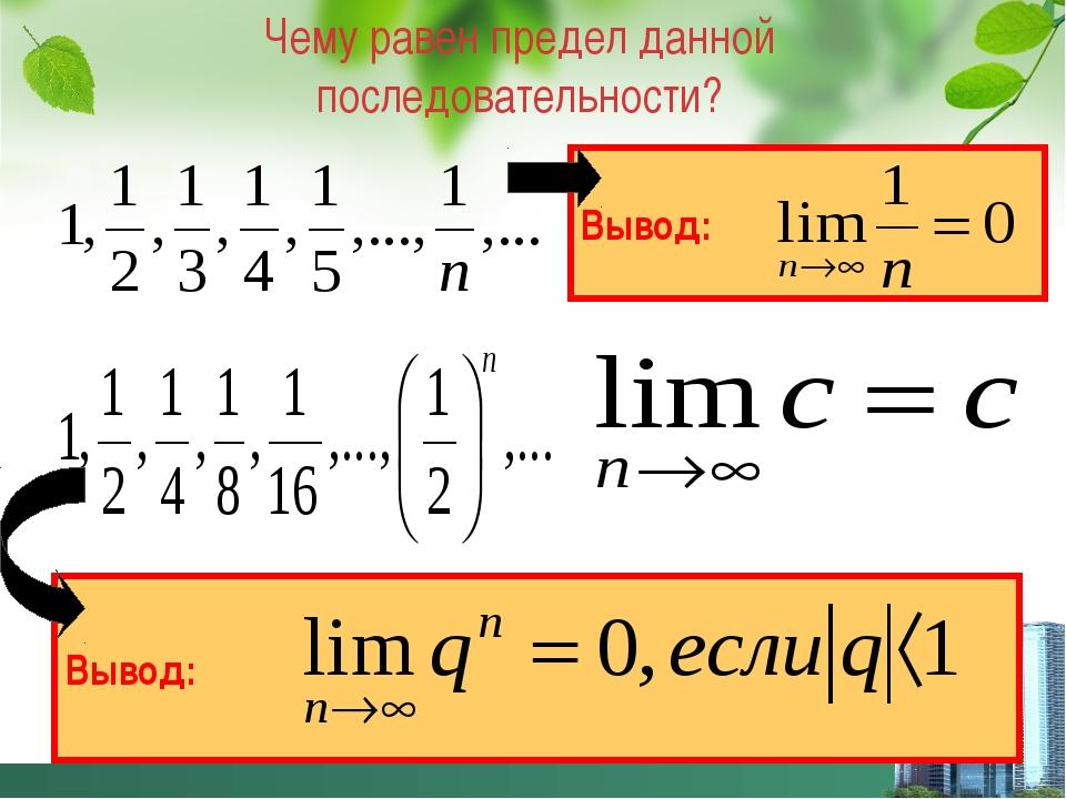 Чему равен предел данной последовательности? Вывод: Вывод: