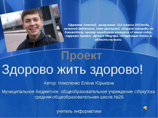 Цель проекта стимулирование активности учеников в организации школьной жизни;...
