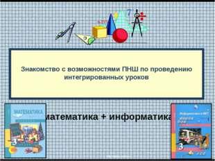 Знакомство с возможностями ПНШ по проведению интегрированных уроков математик