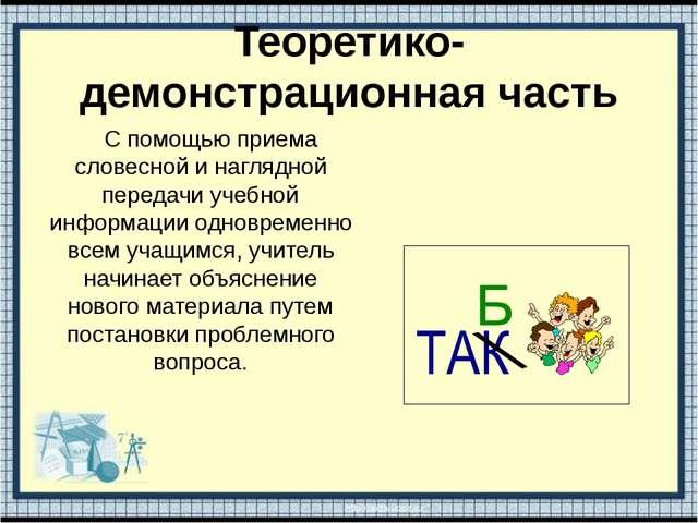 Теоретико-демонстрационная часть С помощью приема словесной и наглядной перед...