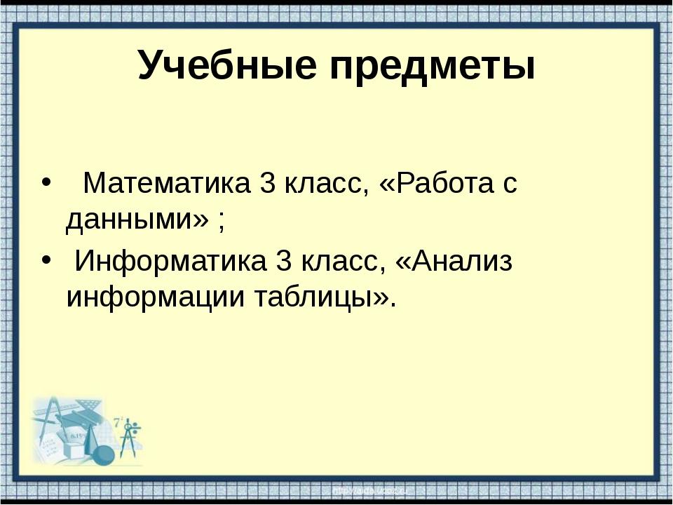 Учебные предметы Математика 3 класс, «Работа с данными» ; Информатика 3 класс...