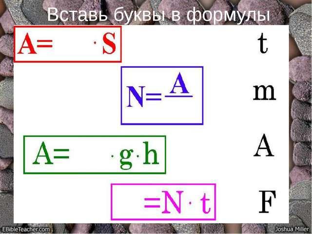 Вставь буквы в формулы