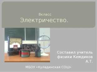 8класс Электричество. Составил учитель физики Кемдиков А.Т. МБОУ «Куладинска