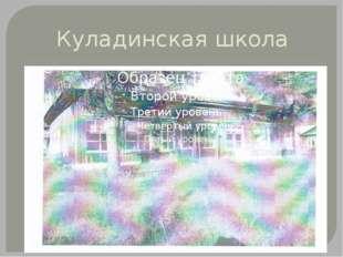 Куладинская школа