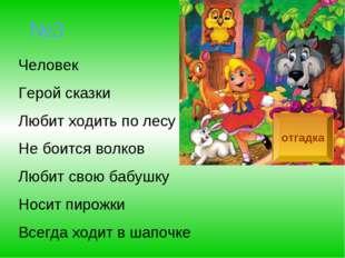 №3 Человек Герой сказки Любит ходить по лесу Не боится волков Любит свою бабу