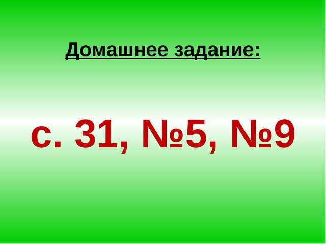 Домашнее задание: с. 31, №5, №9