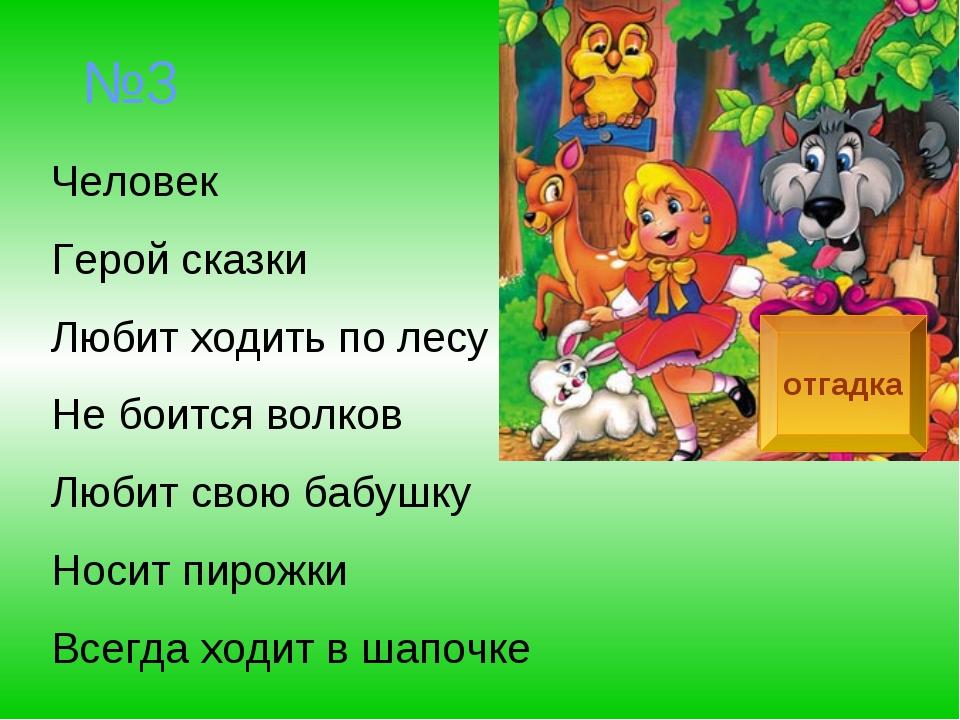 №3 Человек Герой сказки Любит ходить по лесу Не боится волков Любит свою бабу...