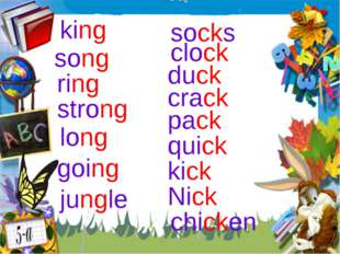 king song ring strong long going jungle socks clock duck crack pack quick kic