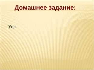 Упр. Домашнее задание: