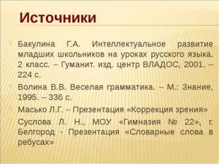 Бакулина Г.А. Интеллектуальное развитие младших школьников на уроках русского