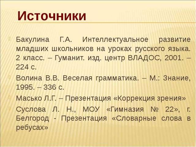 Бакулина Г.А. Интеллектуальное развитие младших школьников на уроках русского...