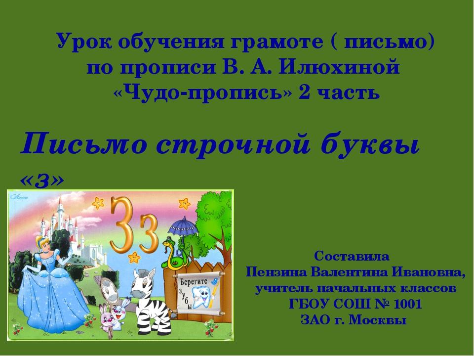 Урок обучения грамоте ( письмо) по прописи В. А. Илюхиной «Чудо-пропись» 2 ча...