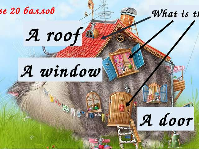 House 50 баллов Call the things in this room (10). Check yourself: Window Wal...