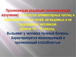Проникающая радиация (ионизирующее излучение) – это поток элементарных частиц