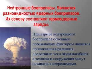 Нейтронные боеприпасы. Являются разновидностью ядерных боеприпасов. Их основу