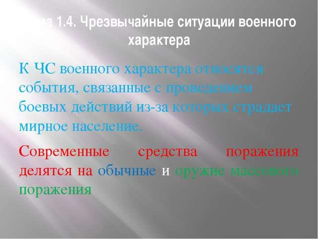 Тема 1.4. Чрезвычайные ситуации военного характера К ЧС военного характера от...