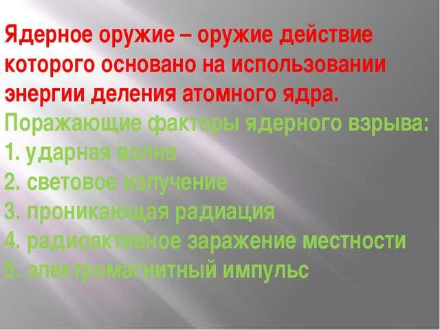 Ядерное оружие – оружие действие которого основано на использовании энергии д...