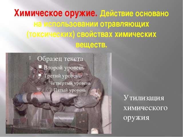 Химическое оружие. Действие основано на использовании отравляющих (токсически...