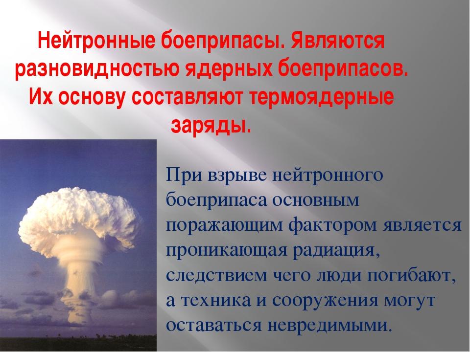Нейтронные боеприпасы. Являются разновидностью ядерных боеприпасов. Их основу...