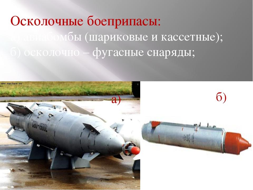 Осколочные боеприпасы: а) авиабомбы (шариковые и кассетные); б) осколочно – ф...