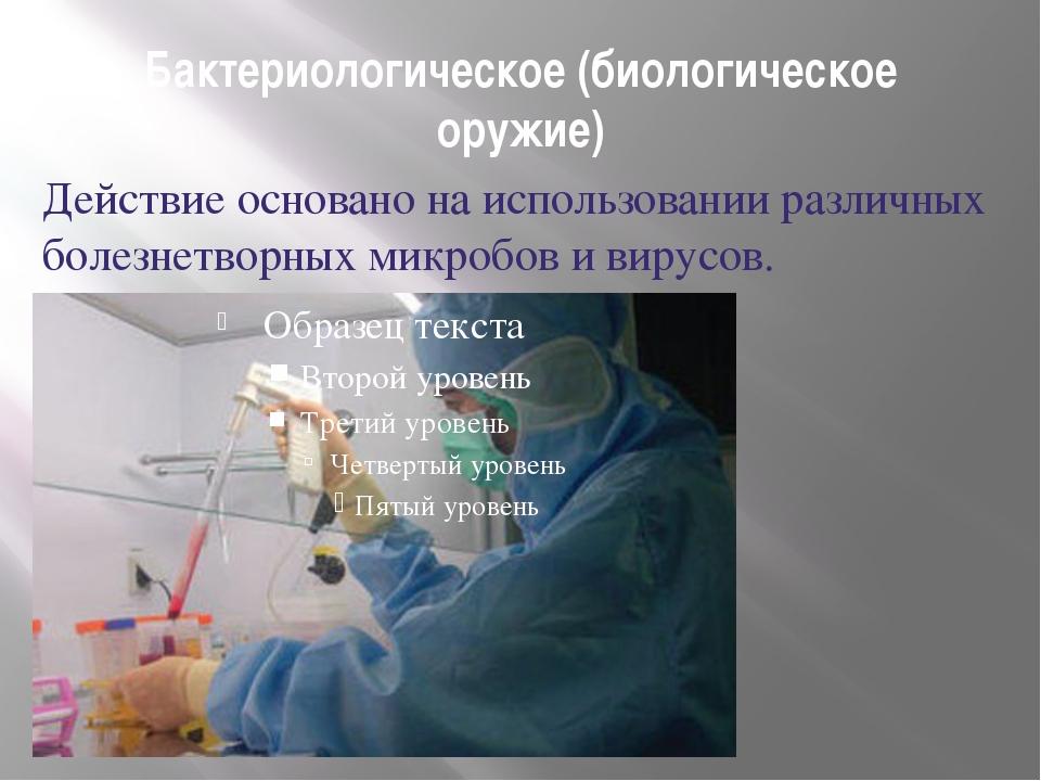 Бактериологическое (биологическое оружие) Действие основано на использовании...