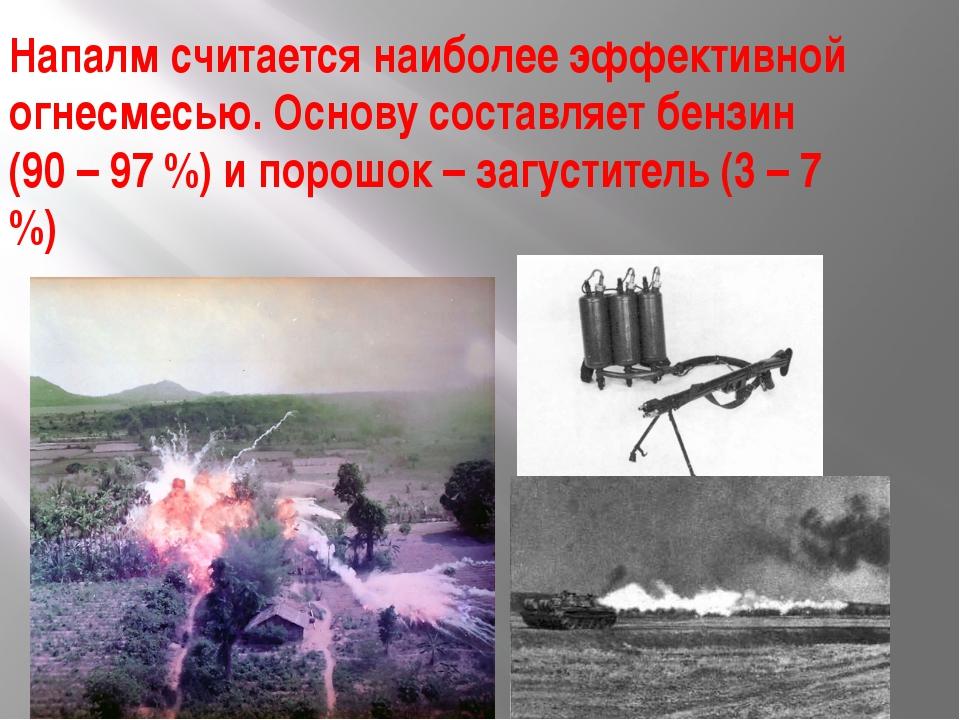 Напалм считается наиболее эффективной огнесмесью. Основу составляет бензин (9...