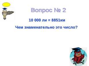 10 000 ли = 8851км Чем знаменательно это число?