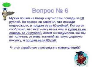 Мужик пошел на базар и купил там лошадь за 50 рублей. Но вскоре он заметил, ч