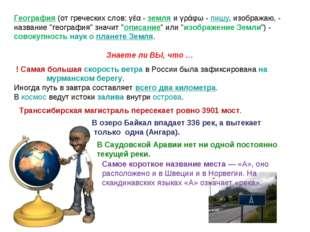 География(от греческих слов: γέα - земля и γράφω -пишу, изображаю, - назван