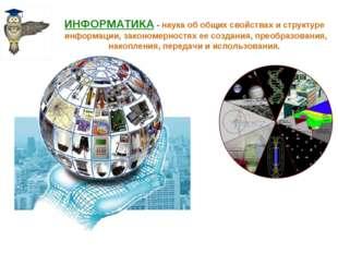 ИНФОРМАТИКА - наука об общих свойствах и структуре информации, закономерностя