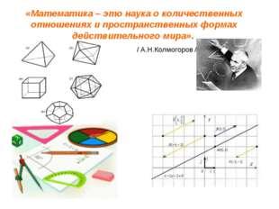 «Математика – это наука о количественных отношениях и пространственных формах