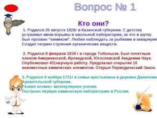 Кто они? 1. Родился 25 августа 1828г в Казанской губернии. С детства устраив