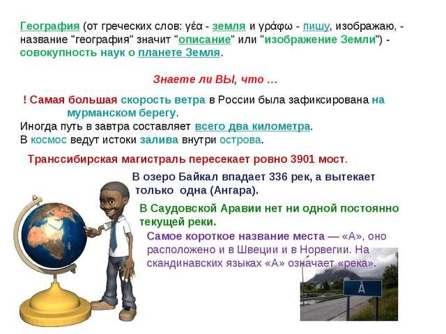 География(от греческих слов: γέα - земля и γράφω -пишу, изображаю, - назван...