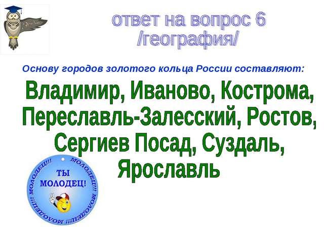 Основу городов золотого кольца России составляют: