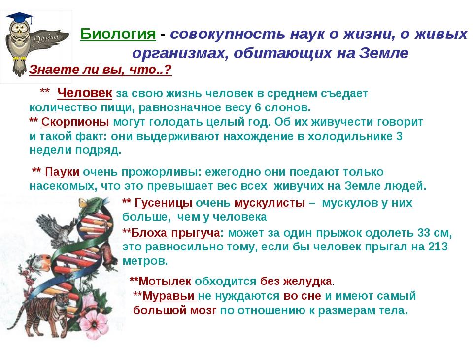 Биология - совокупность наук о жизни, о живых организмах, обитающих на Земле...