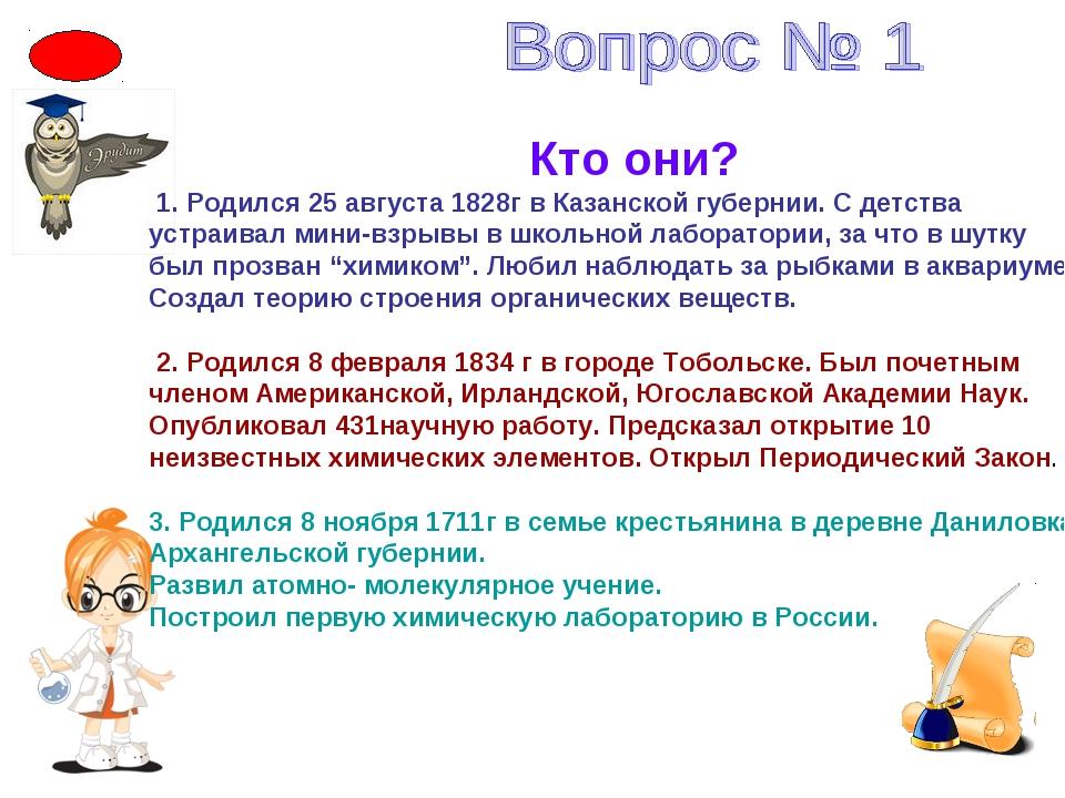 Кто они? 1. Родился 25 августа 1828г в Казанской губернии. С детства устраив...