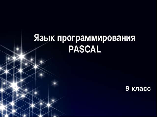 Язык программирования PASCAL 9 класс