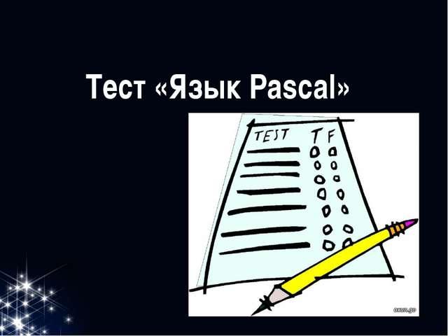Тест «Язык Pascal»